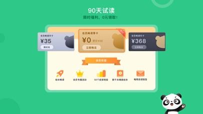 Screenshot of 竹子阅读启蒙1级— 专注儿童中文分级阅读 App