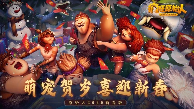 疯狂原始人-正版3D回合手游 screenshot-4