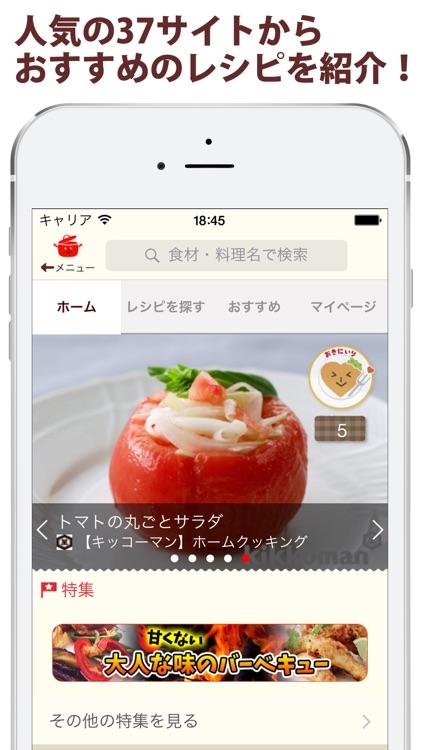 今日のごはん - 人気のお料理サイトからレシピを検索 screenshot-0