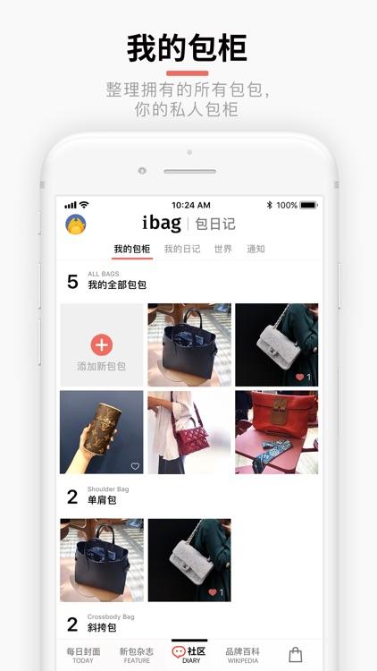iBag · 包包 - 关于手袋包包的一切 screenshot-4