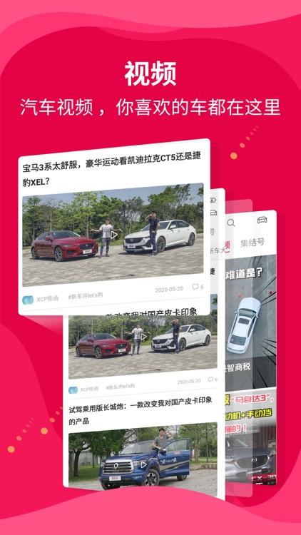 新车评-汽车在线新闻资讯之家 screenshot-3