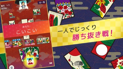 ハマる 花札 こいこい screenshot1