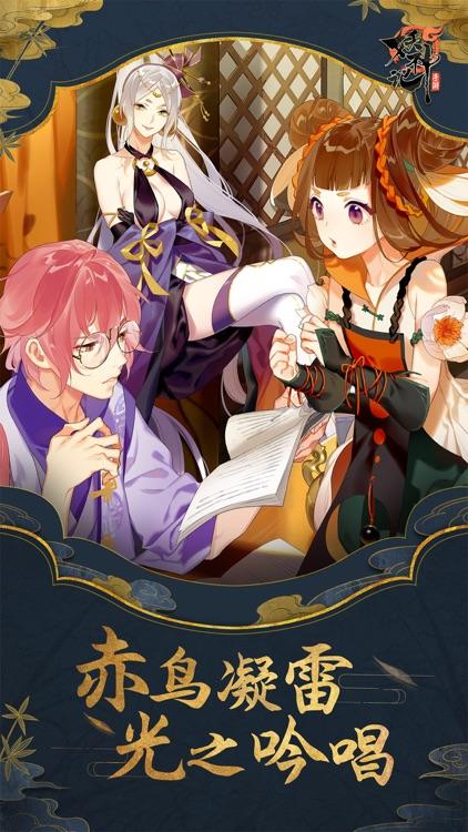 妖神记 screenshot-0