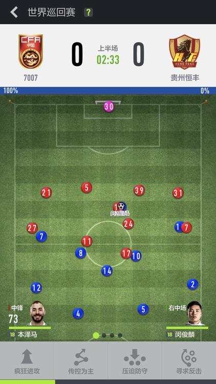 足球在线4移动版 screenshot-4