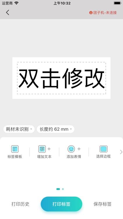 智芯标记 screenshot-2