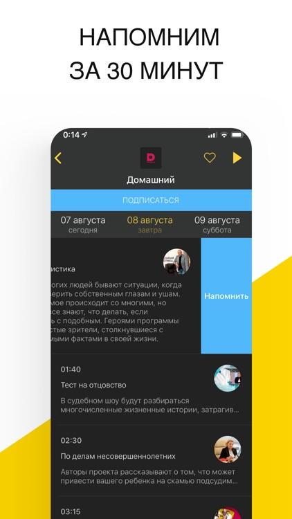 ТВ онлайн Русское HD смотреть