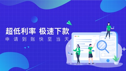 宜人贷-小额贷款之借款借钱平台 screenshot three