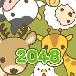 動物園2048 - 数字パズルで頭がすっきり