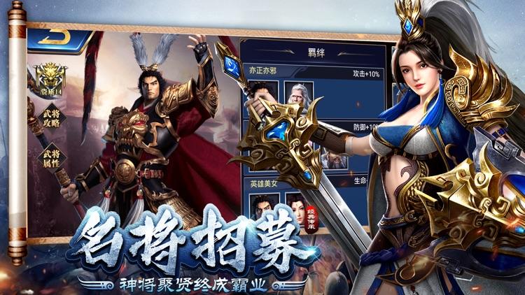 三国卡牌无双-全新策略卡牌手游 screenshot-4