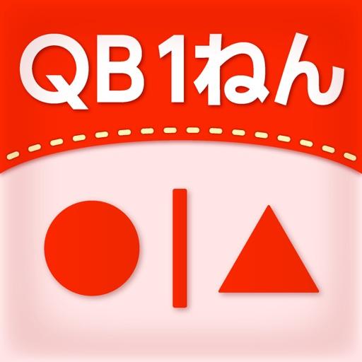 QB説明 1ねん せいりしよう