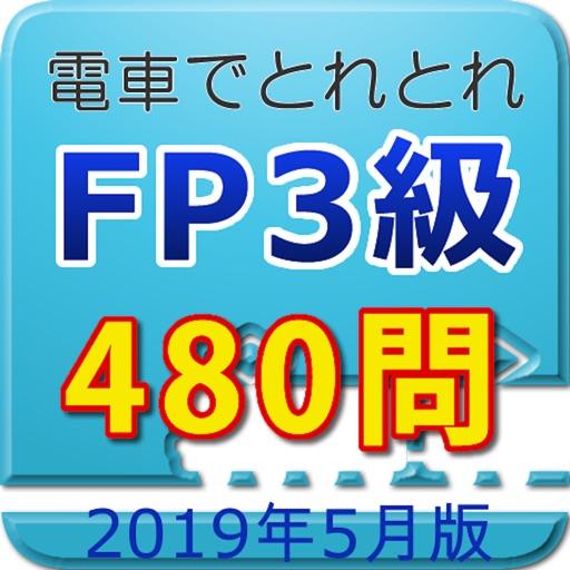 電車でとれとれFP3級 2019年5月版 download