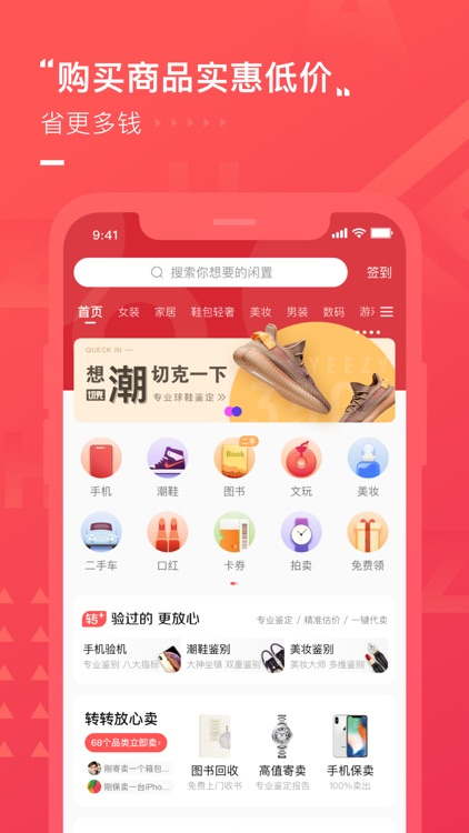 转转二手交易网-一个帮你赚钱的网站 screenshot-3