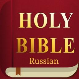Russian Bible Pro