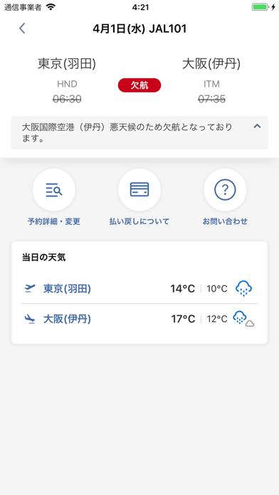 JALのおすすめ画像4