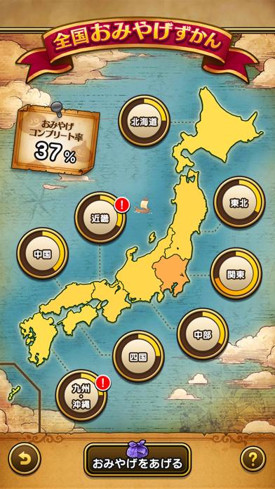 ドラゴンクエストウォーク screenshot1