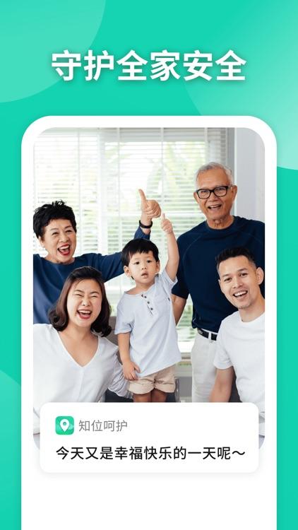 知位-精准定位情侣家人的位置追踪器 screenshot-4