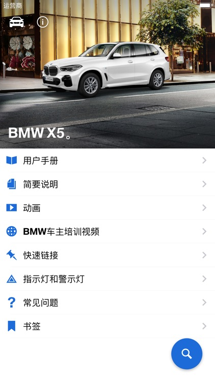 BMW 驾驶指南 screenshot-0