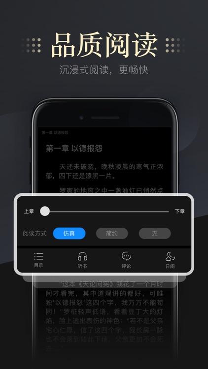 畅读小说-热门小说追书阅读器 screenshot-6