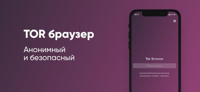тор браузер на айфон 5 скачать бесплатно hydra