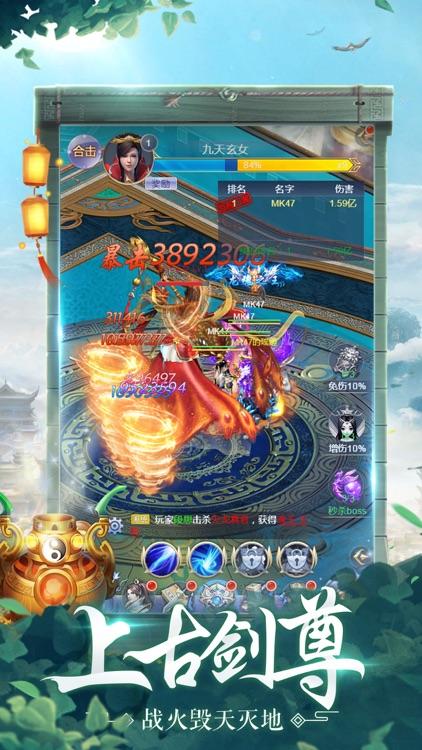 剑尊灵境:国画修仙玄幻手游 screenshot-3