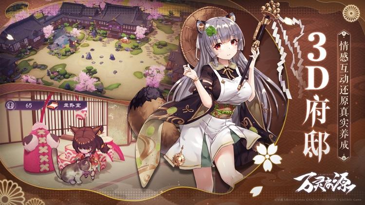 万灵启源 screenshot-4
