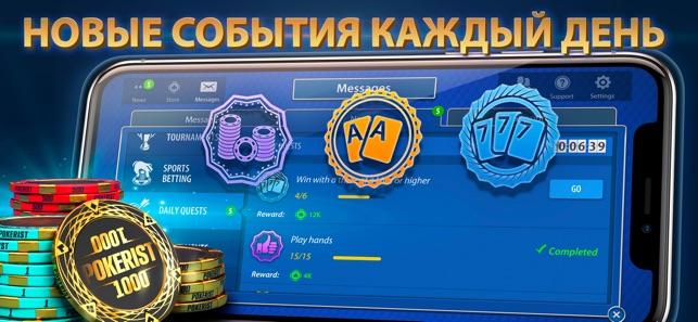 pokerist взлом iphone