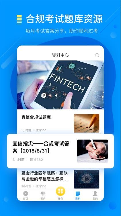 信贷360-信贷经理贷款获客助手 screenshot-3