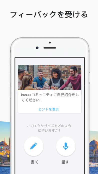 Busuu 言語学習 ScreenShot3