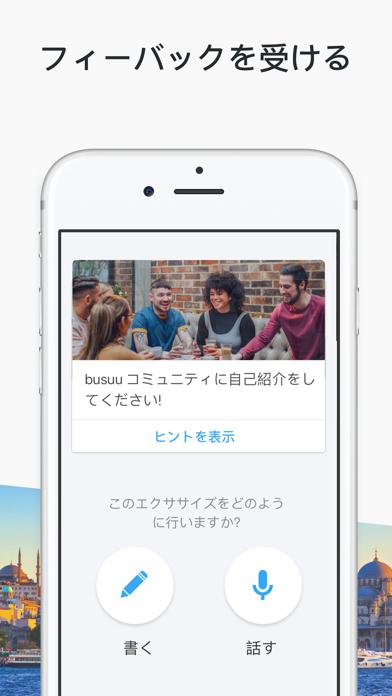 語学学習の busuu ScreenShot3