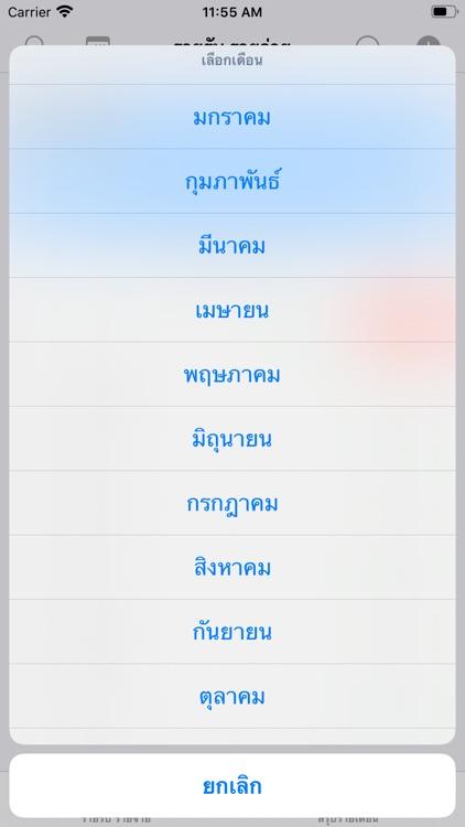 บัญชีรายรับรายจ่าย screenshot-5