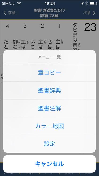 聖書 新改訳2017 screenshot-3