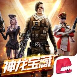 全民枪战2: 神龙宝藏