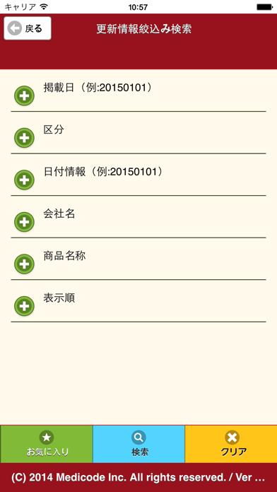 商品マスター 更新情報検索アプリのスクリーンショット1