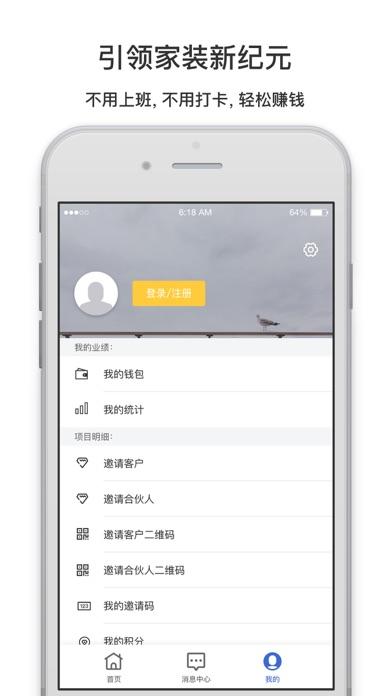 OKe家合伙人——全程托管式家装服务平台 screenshot four