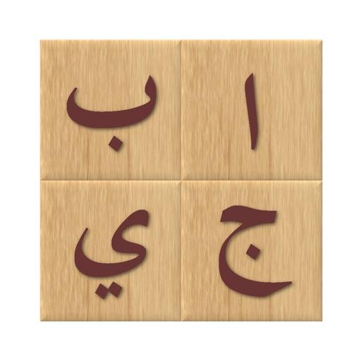 Arabic alphabet learn letters