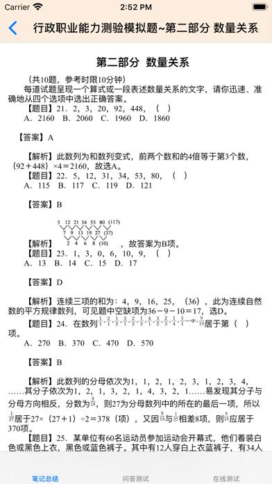 最新版事业单位考试大全 screenshot 3