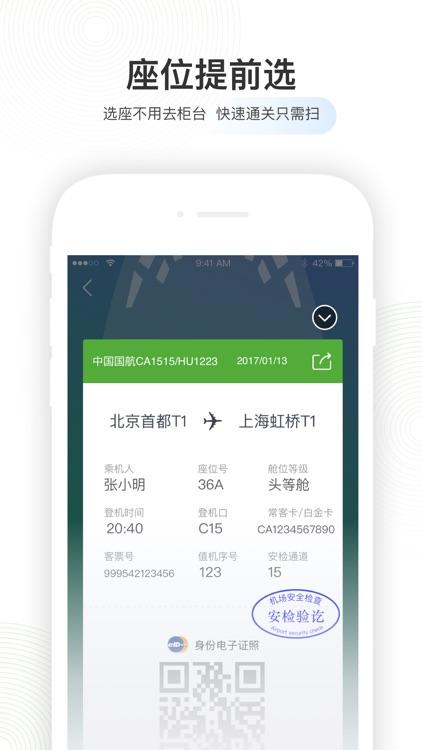 航旅纵横-官方航班动态、手机值机、机票