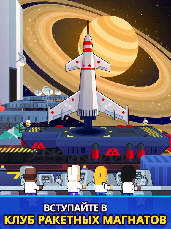 Скачать Rocket Star - ракетный магнат
