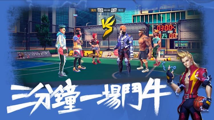 街球對決 screenshot-1