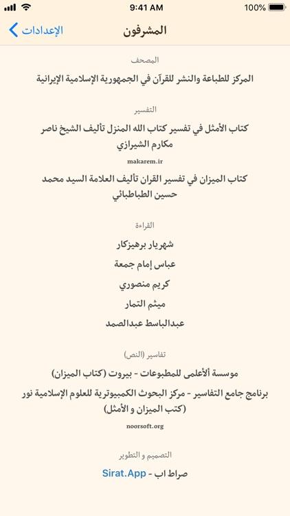 القرآن مع تفسير الميزان Quran screenshot-9