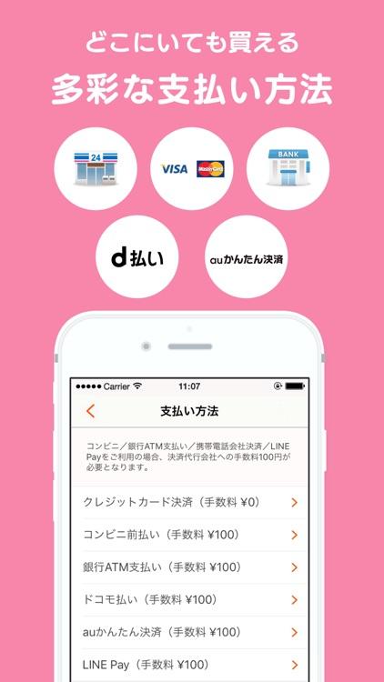 善意のフリマjp-かんたん出品・安心購入の「フリマアプリ」 screenshot-4