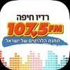 רדיו חיפה - 107.5
