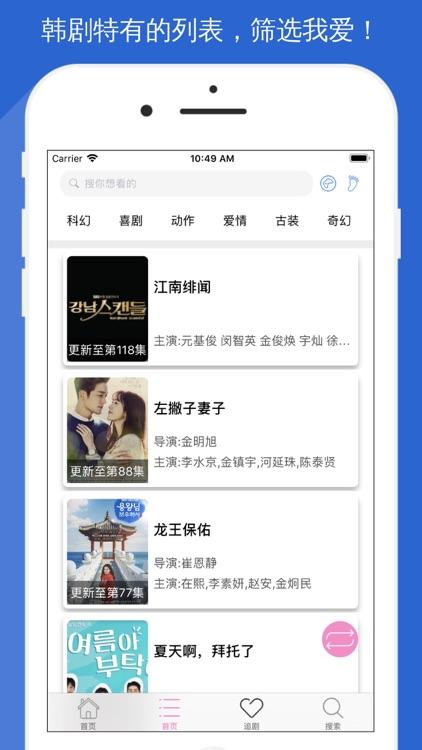 韩剧多多-最新TV热播剧集大全 screenshot-3