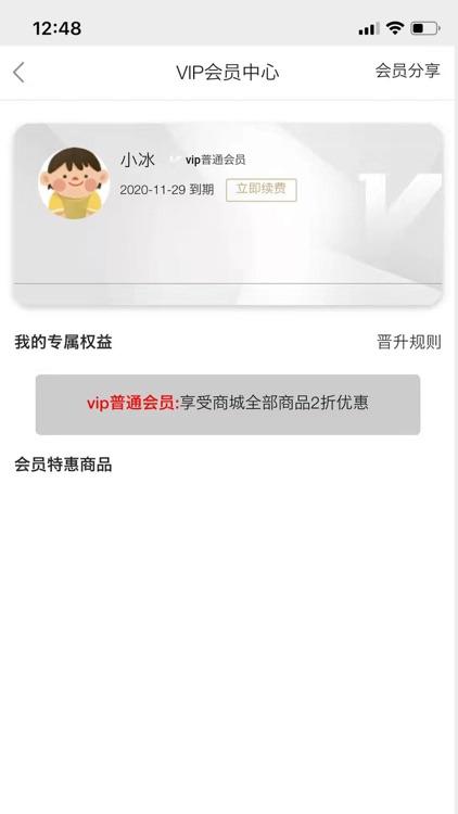 美博会商城 screenshot-6