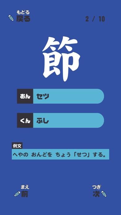 よねんせいの漢字 - 小学四年生(小4)向け漢字勉強アプリのおすすめ画像1