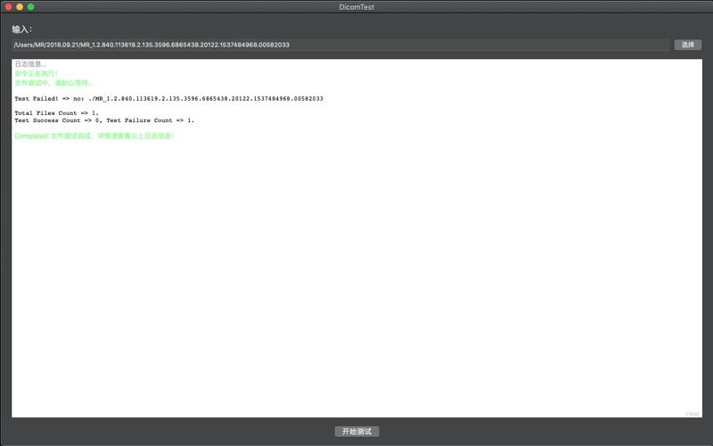 DICOM分析工具 for Mac