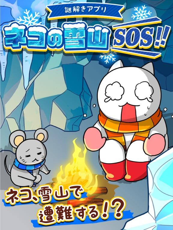 脱出ゲーム ネコの雪山SOSのおすすめ画像1