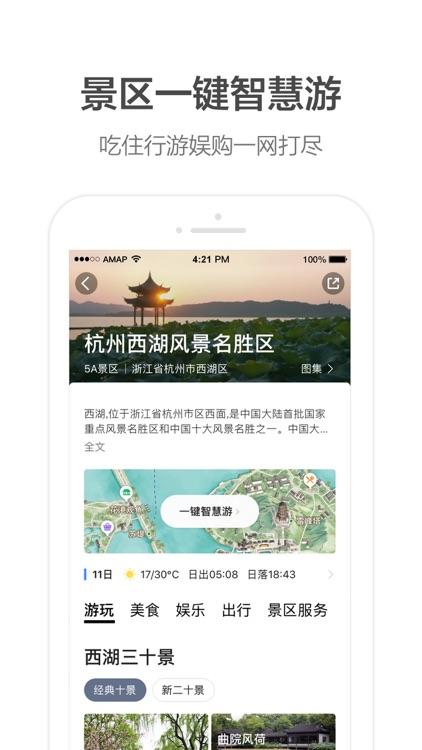高德地图-精准地图,导航出行必备 screenshot-7