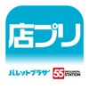 パレット55お店プリント - iPhoneアプリ