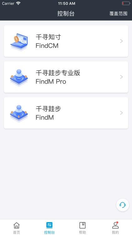 千寻位置 screenshot-2